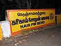 Hair pin bend-13-ghat road-yercaud-salem-India.jpg