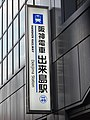Hanshin Line - Dekijima station - exterior station name sign.jpg