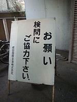 Higashinarita2.JPG