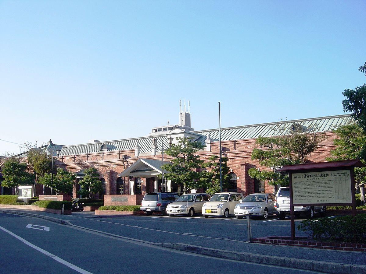 広島市郷土資料館 - Wikipedia