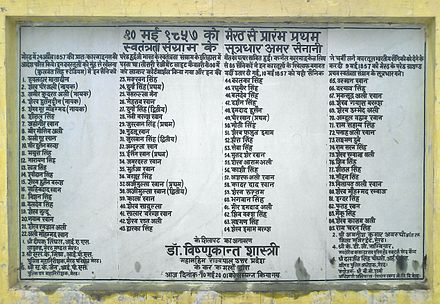 An information plaque at the Martyr's memorial at Meerut containing the names of the 85 court martialled men (in Hindi) - Indian Rebellion of 1857