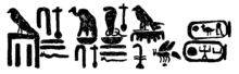 Drawing of an inscription depicting Qakare's full titulary.