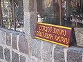 Inti Nan Museum - El Mitad del Mundo - equator exhibit - Quto Ecuador (4870592036).jpg