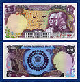Iran-collection-bank-note-pahlavi jubilee-100-rials.jpg