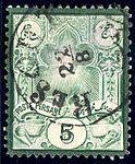 Iran 1882-1884 Sc53 type I RESCHT.jpg