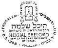 Israel Commemorative Cancel 1958 Opening of the Seat of the Chief Rabbinate.jpg