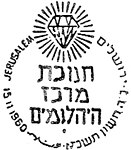 Israel Commemorative Cancel 1960 Inauguration of the Diamond Center.jpg