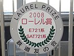 JRE E721Train headmarkpanel LaurelPrize 2008 of JapanRailfanClub.jpg