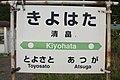 JR Hidaka-Main-Line Kiyohata Station-name signboard.jpg