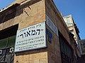 Jaffa Synagogue.JPG