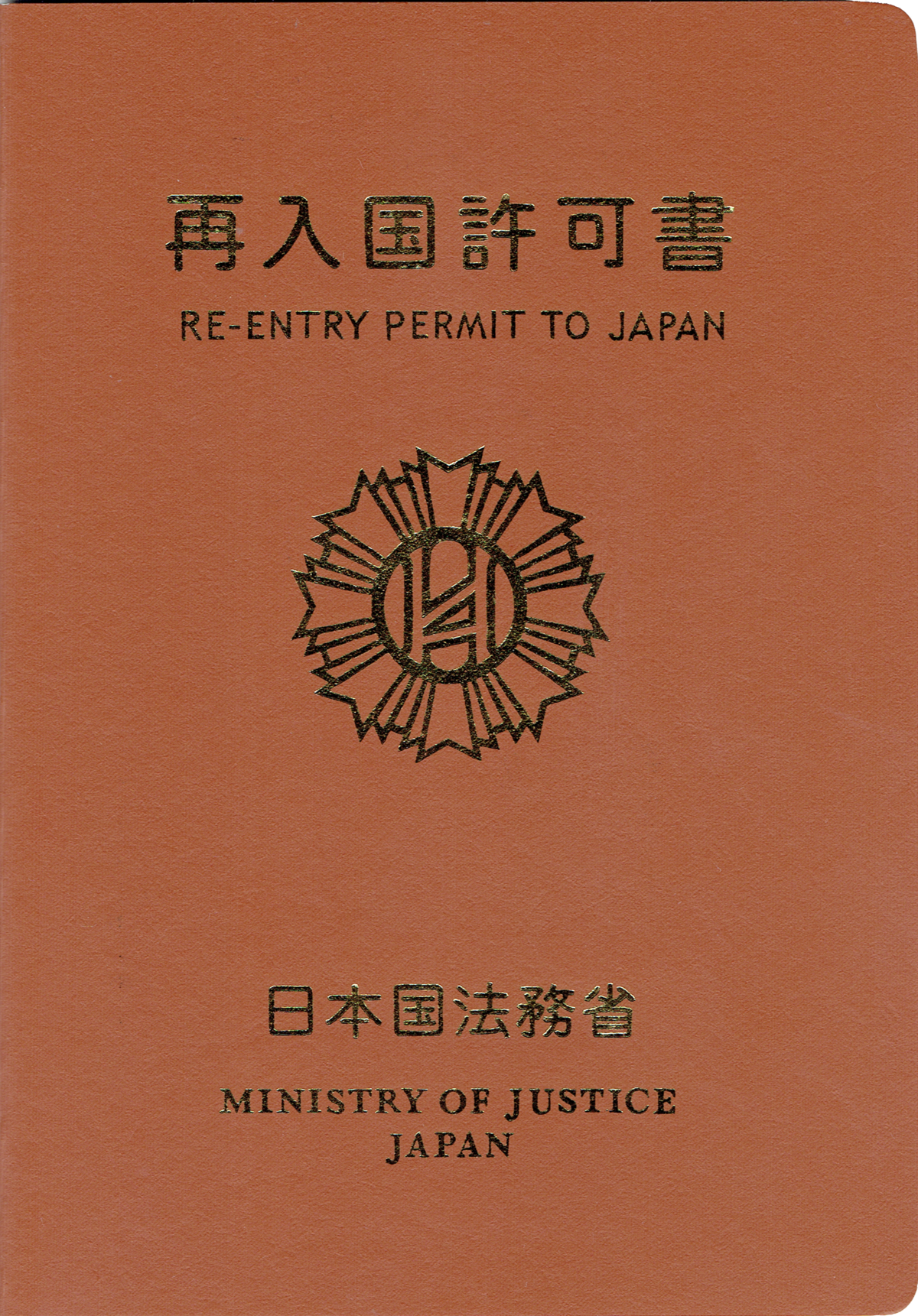 japan re-entry permit