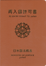 Japan Re-entry Permit 2012.png