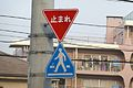 Japanesestopsign-may28-2015.jpg