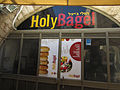 Jerusalem Holy Bagel (6036411810).jpg