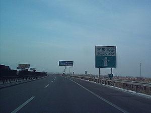 Beijing–Zhangjiakou Expressway - Image: Jingzhang Expressway Jan 2005
