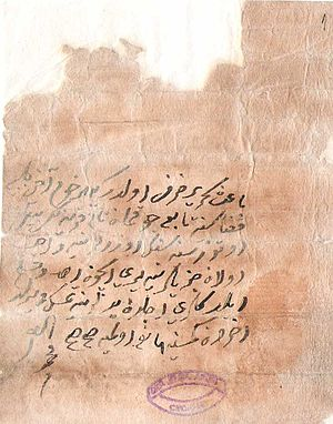 Jizya - A jizya document from 17th century Ottoman Empire.