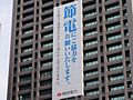 KEPCO Building banner 120827.jpg