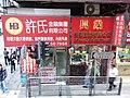 K tram view 上環 Sheung Wan 急庇利街 Cleverly Street shop FX rates October 2018 SSG 01.jpg