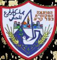 Kafr Kara COA.png