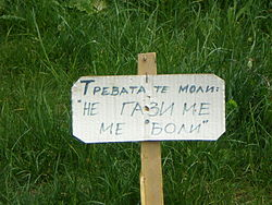 Keep off the grass sign Mavrovi Hanove.jpg