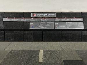 Moskovskyi Prospekt (Kharkiv Metro) - Kharkiv Metro Kholodnirsko-Zavodska line plan displayed above the track for trains terminating at Kholodna Hora station.