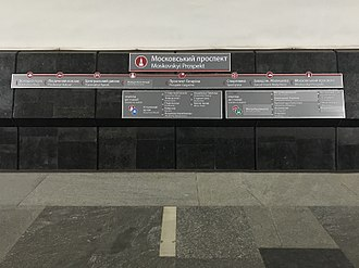 Moskovskyi Prospekt (Kharkiv Metro) - Kharkiv Metro Kholodnirsko-Zavodska line plan displayed above the track for trains terminating at Kholodna Hora station.