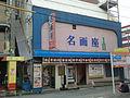 Kokura Meigaza.JPG