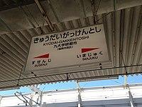 Kyudai-Gakkentoshi Station Sign.jpg