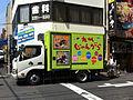 Kyushu Jangara Ramen 010.jpg