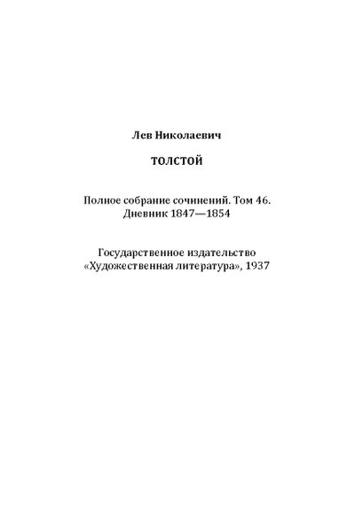 Файл:L. N. Tolstoy. All in 90 volumes. Volume 46.pdf