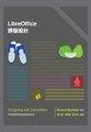 LibreOffice排版設計.pdf