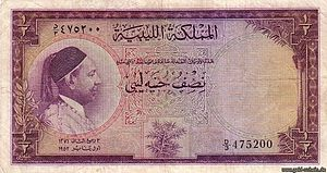 Libyan pound - Libyan half pound, with the portrait of King Idris of Libya