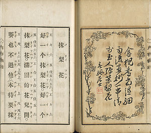 Mo Li Hua - Image: Molihua 1877