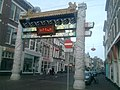 Moongate at The Hague's central Chinatown 2012.jpg
