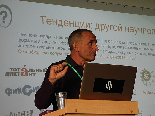 Moscow Wiki-Conference 2019 (2019-09-28) 085.jpg