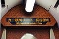 Nankai50000Series Rapit07s5s2880.jpg