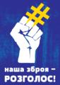 Nasha-zbroya-rozholos 01.png