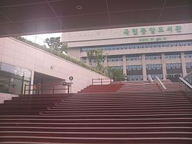 National library of Korea cafe and stairs.jpeg