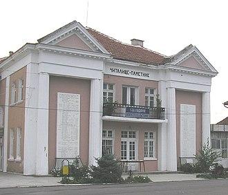 Novo Selo, Vidin Province - Image: Novo Selo (Vidinsko) 4itali 6te cropped