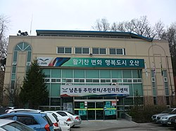 Osan Namchon-dong Community Center.JPG