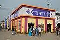 Patra Bharati Pavilion - 40th International Kolkata Book Fair - Milan Mela Complex - Kolkata 2016-02-02 0350.JPG