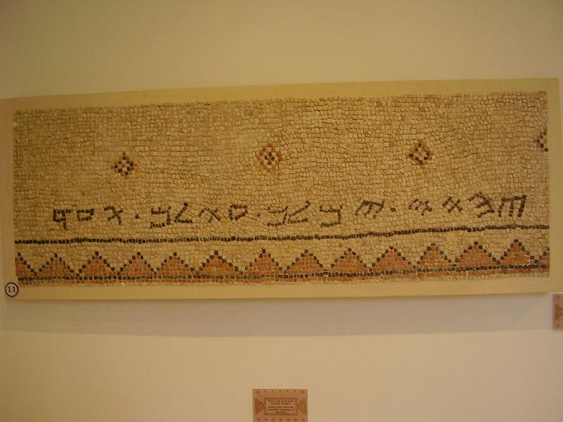 פסיפס מבית הכנסת השומרוני בשעלבים