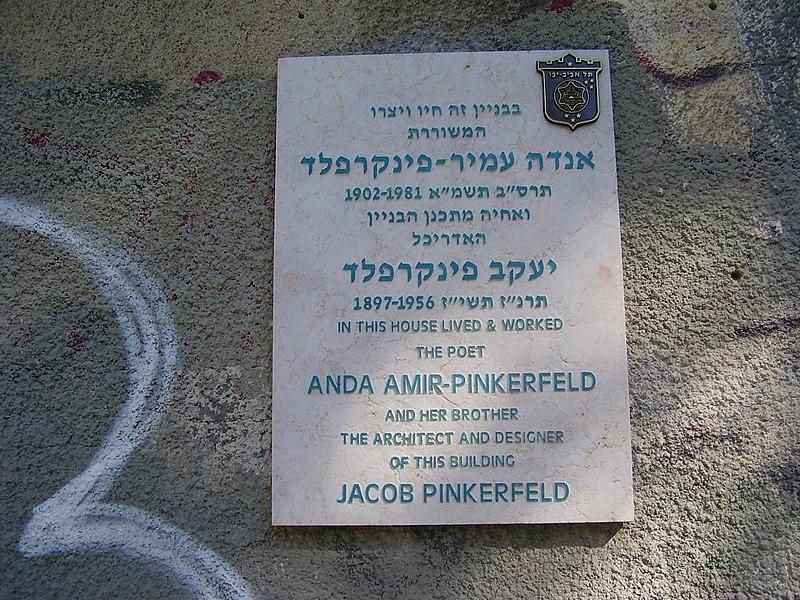 בית אנדה פינקרפלד בתל אביב