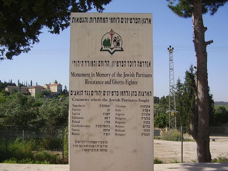 אנדרטת הפרטיזנים היהודים ולוחמי הגיטאות במלחמת העו