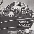 PikiWiki Israel 47109 New immigrants arrive at the port of Haifa.jpg