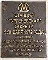 Plaque at Turgenevskaya.jpg