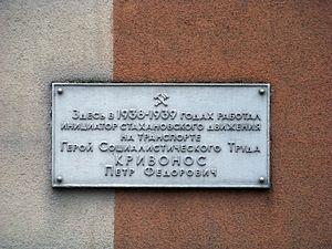 Plaque on the administration building of the reilway branch in Yasynuvata, Urraine - Дошка на адміністативному будинку відділення залізниці у Ясинуватій.jpg