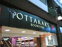 La devanture d'un magasin de livres en Angleterre à la sortie d'un livre Harry Potter : au lieu du nom normal « Ottakar's », on peut y lire « POttakar's » (avec un petit chapeau de sorcier sur le « P ») en clin d'œil à la série