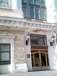 RAMT Theatre Moscow.jpg