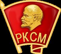 Эмблема комсомола (Википедия). Красный флаг, Ленин...